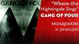 Монархизм и реакция в песне Where the Nightingale Sings группы Gang of Four. #POLITROCK