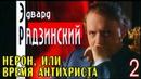 Эдвард Радзинский - Нерон, или Время Антихриста. Часть 2