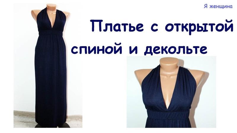 Моделирование платья отрезного под грудь с открытой спиной и декольте