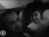 Мария Миронова &amp Александр Менакер - ''Случай в самолёте''