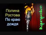 Полина Ростова - По краю дождя ( караоке )