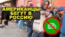 Новая бредятина НТВ: Американцы бегут в Россию.