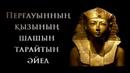 Тарақшы Әйел /Ерлан Ақатаев ᴴᴰ