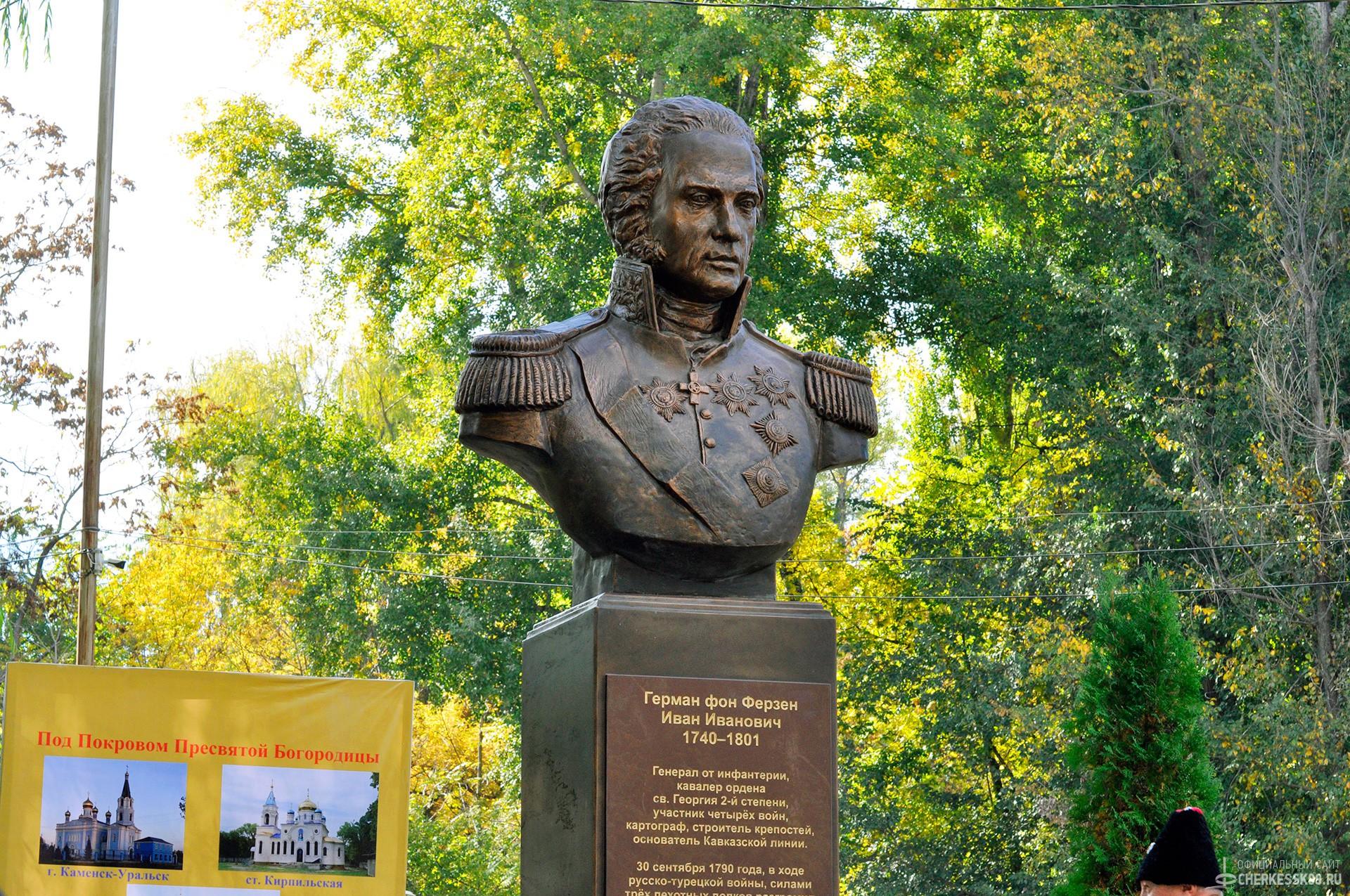В Черкесске открыли памятник генерал-майору Ивану Герману