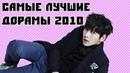 Самые лучшие дорамы 2010 года. ТОП-20 самые лучшие корейские сериалы 2010 года