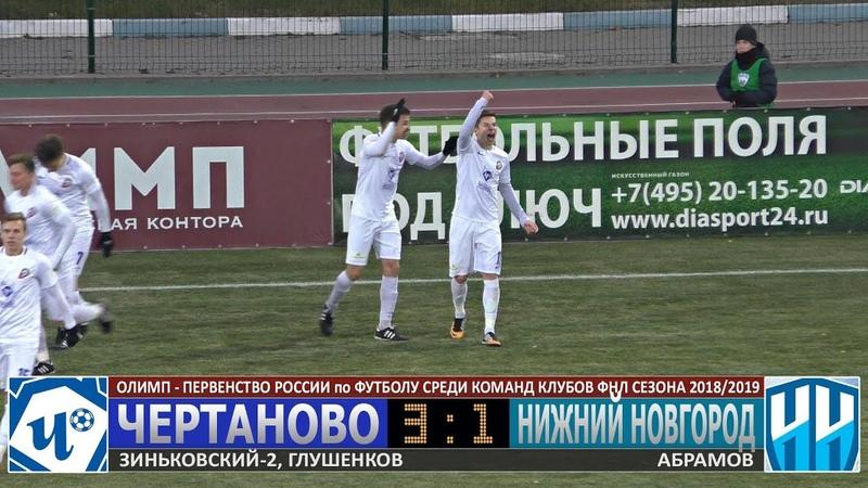 Подробный видеообзор матча 22 го тура ФК ЧЕРТАНОВО ФК Нижний Новгород