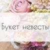 Свадебные букеты. ЦВЕТЫ Новосибирск 2232808