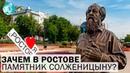 Зачем в Ростове памятник Солженицыну