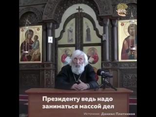 Батюшка о Путине и высшей степени лицемерия. - - Мудрый служитель церкви, который не боится говорить правду