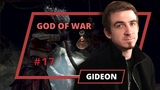 God of War - Gideon - 17 выпуск