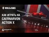 Как играть на Caernarvon Action X