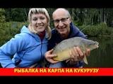 Рыбалка на карпа на кукурузу в Нижегородской области. Озеро Кошкино.