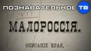Почему МАЛОРОССИЮ переименовали в УКРАИНУ? (Познавательное ТВ, Артём Войтенков)