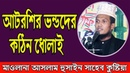 ধোলাই খেল আটরশির ভন্ডপীর Atroshi Zikir Maulana Aslam Hossain Bangla Waz 2018 HD 2019