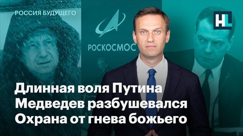 Длинная воля Путина Медведев разбушевался охрана от гнева божьего