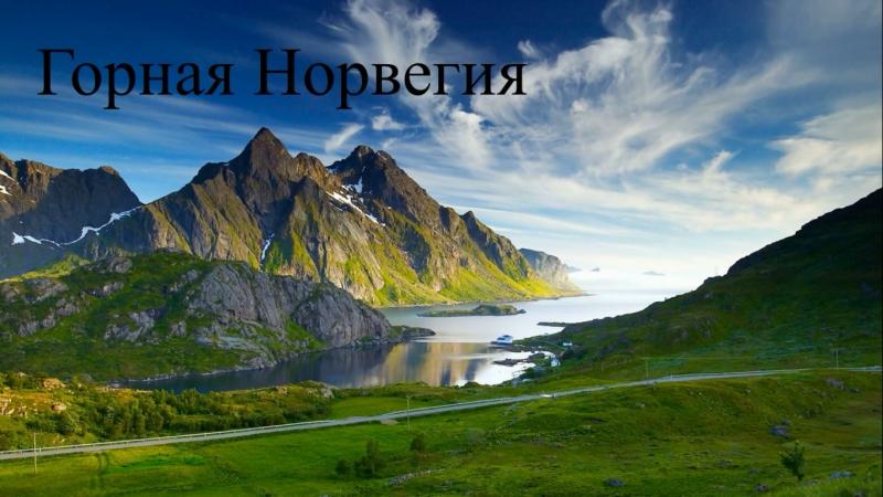 Горная Норвегия