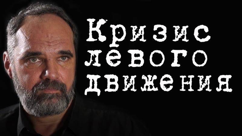 Кризис левого движения ОлегДвуреченский