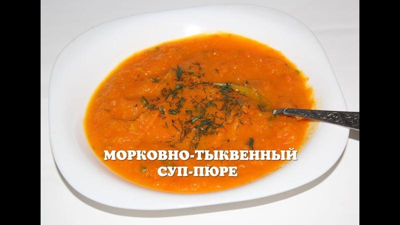 Морковно-тыквенный суп-пюре в мультиварке
