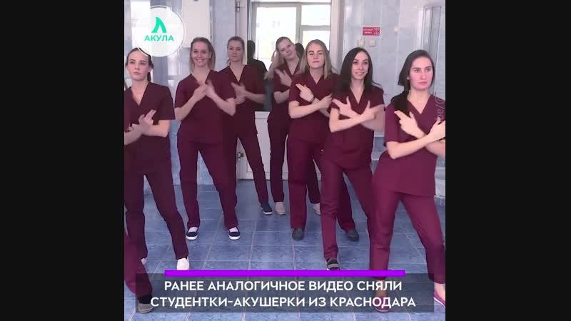 Песня акушеров гинекологов АКУЛА