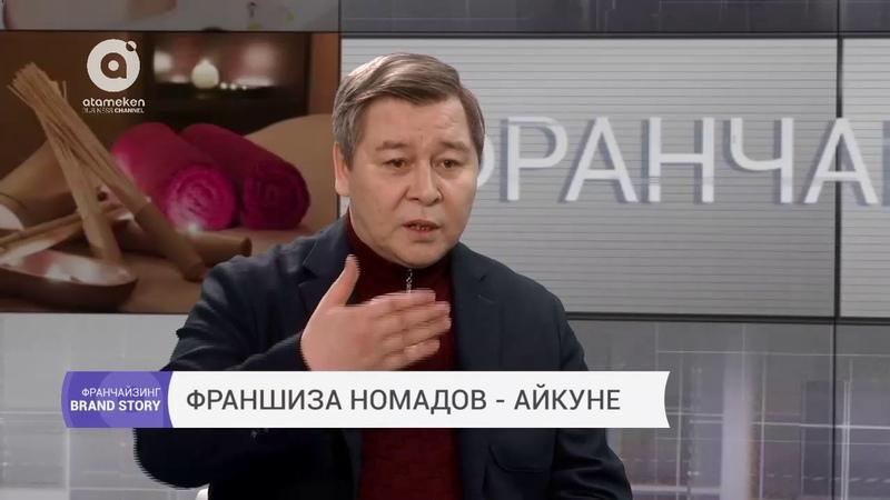 Франчайзинг | Франшиза номадов - Айкуне (28.06.2017)