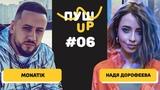ПУШ UP #6 / MONATIK vs Надя Дорофеева / Плохие Украинские Шутки