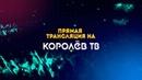 Включайте Королёв ТВ и смотрите прямую трансляцию праздничной программы к 80 летию города