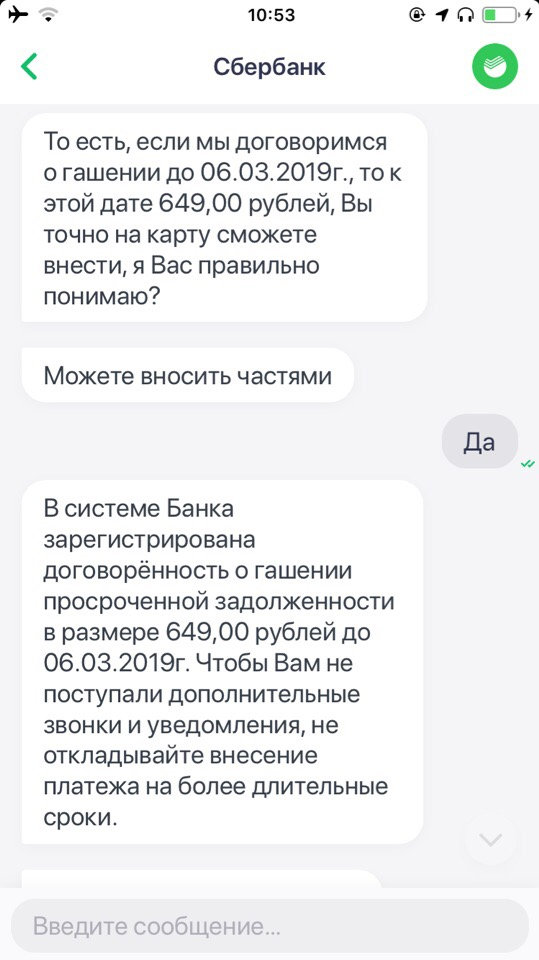 требуют вернуть кредит оплатить кредит восточный банк онлайн