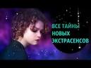 БИТВА ЭКСТРАСЕНСОВ 19 СЕЗОН 1 ВЫПУСК ВСЕ ТАЙНЫ НОВЫХ ЭКСТРАСЕНСОВ