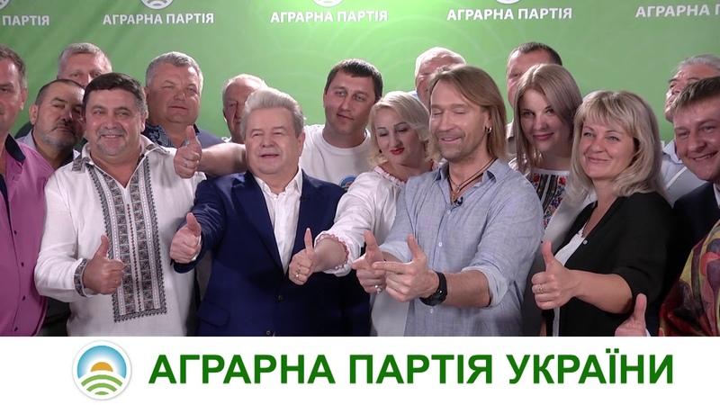 Всеукраїнський тур на підтримку Аграрної партії у Сумах