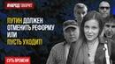 Путин обещал и обманул Пусть уходит считает народ России