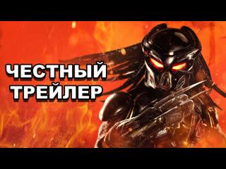 Честный трейлер — «Хищник» / Honest Trailers - The Predator (2018) [rus]