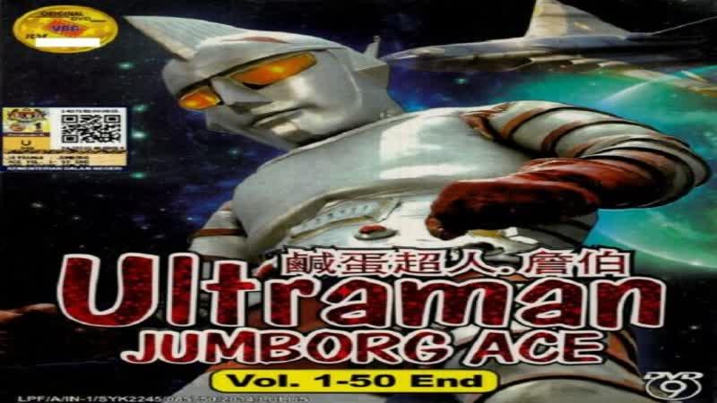 ยอดมนุษย์ จัมโบ้ A DVD ชุดที่ 9