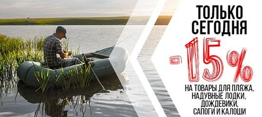 7352bebae45aa СКИДКА - 15% на товары для пляжа и лодки! poryadok.ru