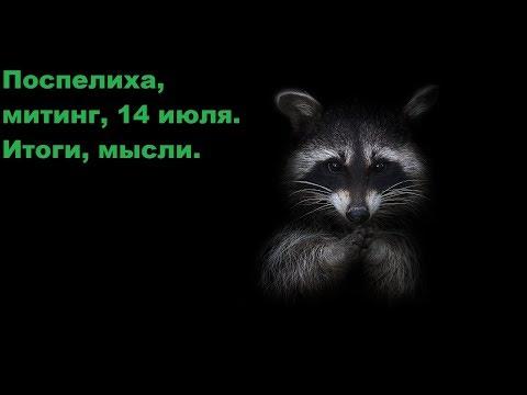 Митинг 14 июля, с. Поспелиха, Алтайский край.