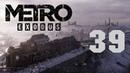 Метро Исход / Metro Exodus - Прохождение игры - Тайга ч.7 - Болото [ 39] | PC