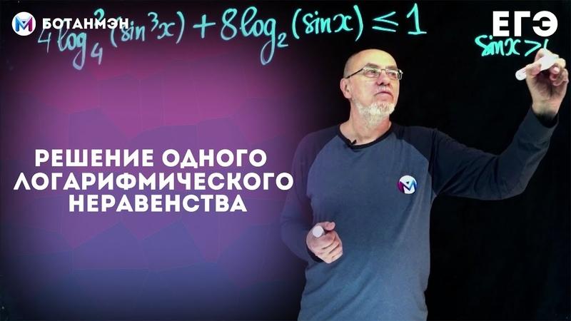 Решение одного логарифмического неравенства