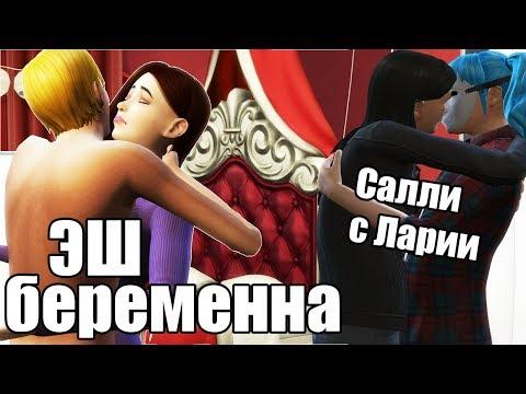 ЭШ БЕРЕМЕННА Sally Face / The Sims 4