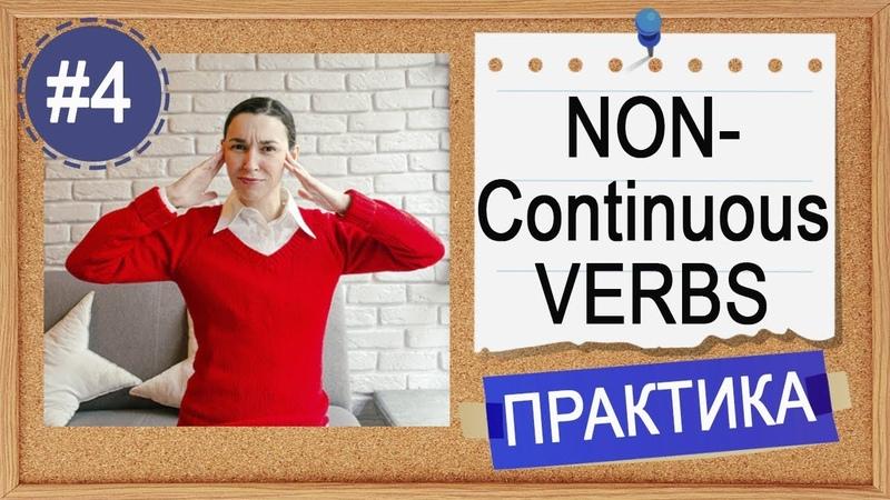 Практика 4 Present Simple или Continuous (2) Non-continuous verbs