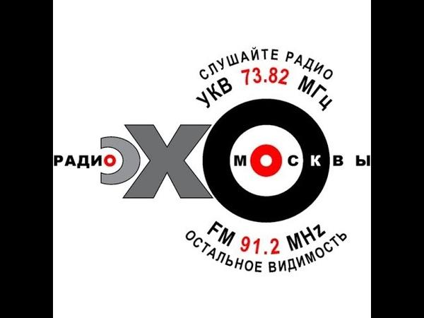 Один - Алексей Соломин (эфир от 15.06.2019) Эхо Москвы
