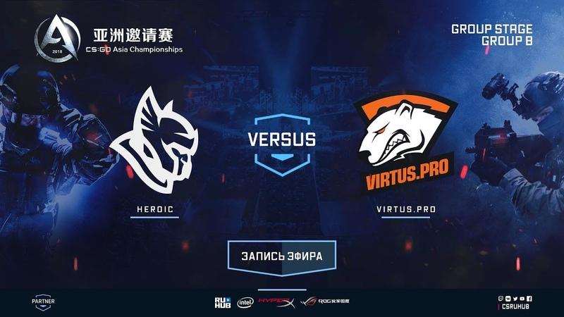 Virtus.pro vs Heroic - CS:GO Asia Championship - map1 - de_mirage
