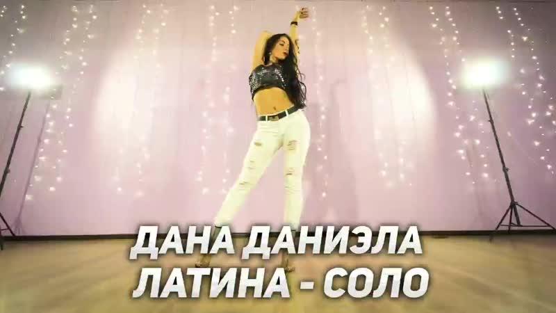 Дана Даниэла Латина Соло ALEXIS DANCE STUDIO