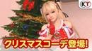 【DOAXVV】「女神からのクリスマスプレゼント」PV
