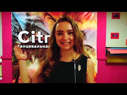 CITRUS - фильм - репортаж о танцевальной студии/ промо