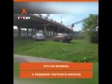 Погоня in da Minsk АКУЛА