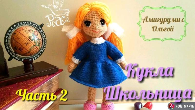 Кукла Школьница. Вяжем платье. Часть 2. Амигуруми