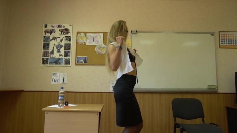 Стриптиз от красивой учительницы английского Striptease by sexy English Teacher
