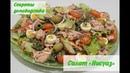Салат Нисуаз с тунцом и анчоусами классический французский рецепт Salad Nicoise classic