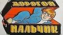 ДОРОГОЙ МАЛЬЧИК (детский фильм, музыкальный фильм, приключения, экранизация) 1974 г