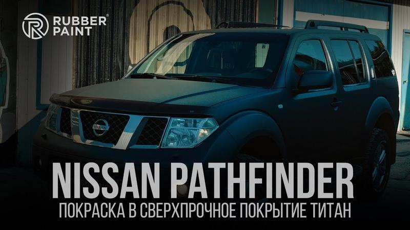 Nissan Pathfinder Urban - покраска в Сверхпрочное покрытие ТИТАН
