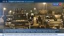 Новости на Россия 24 • В Мали боевики напали на базу миссии Евросоюза